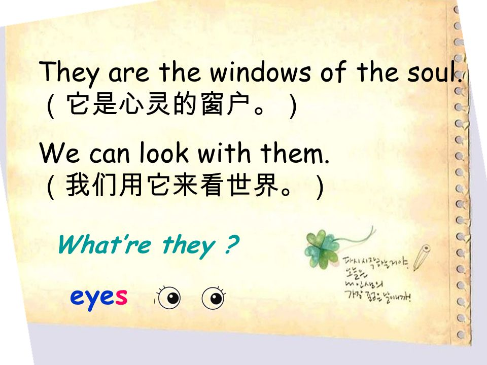 They are the windows of the soul. We can look with them. Whatre they eyes