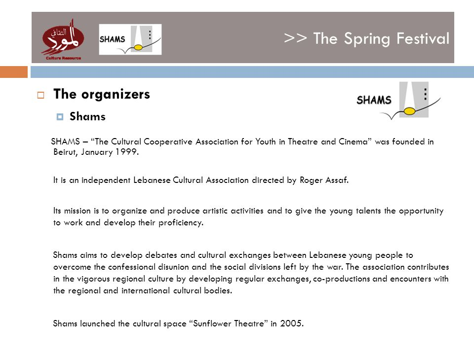 >> The Spring Festival The organizers Shams SHAMS – The Cultural Cooperative Association for Youth in Theatre and Cinema was founded in Beirut, January 1999.