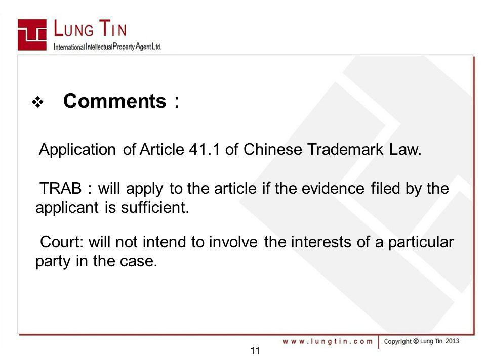 Comments 11 Application of Article 41.1 of Chinese Trademark Law.