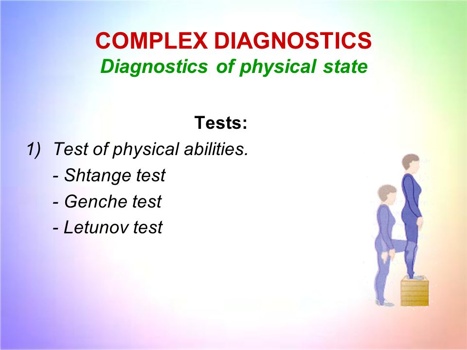 Tests: 1)Test of physical abilities.
