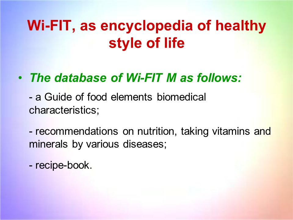 Wi-FIT, as encyclopedia of healthy style of life The database of Wi-FIT M as follows: - a Guide of food elements biomedical characteristics; - recommendations on nutrition, taking vitamins and minerals by various diseases; - recipe-book.