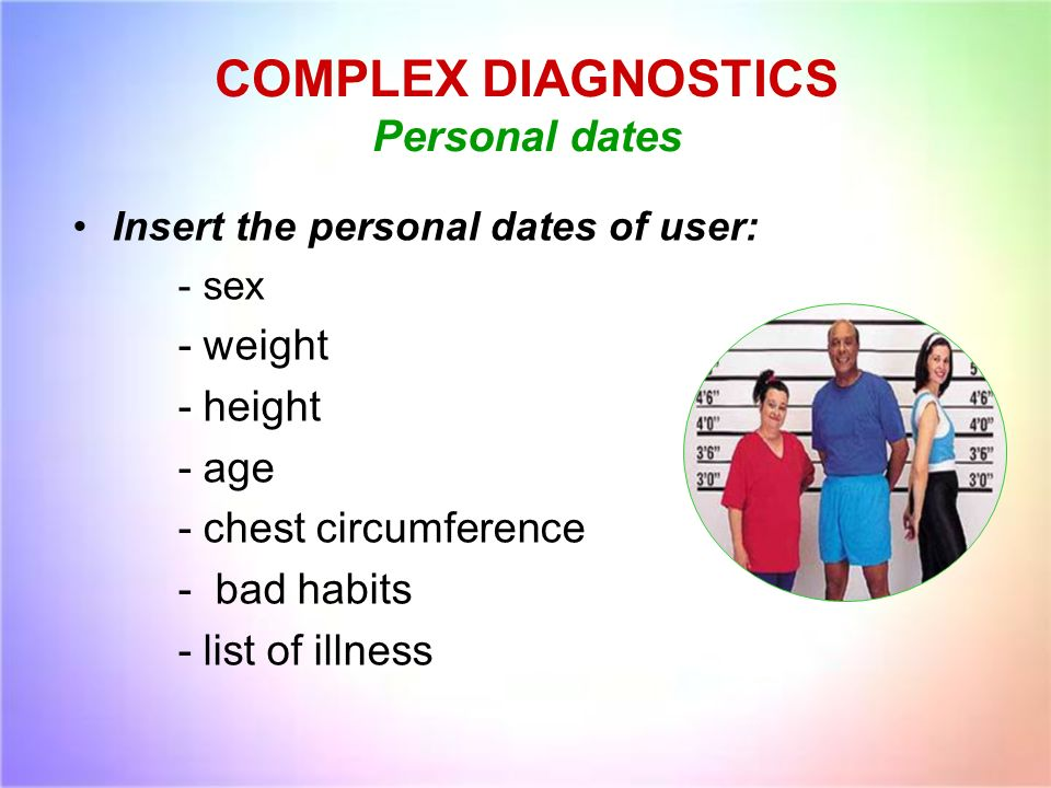 СOMPLEX DIAGNOSTICS Personal dates Insert the personal dates of user: - sex - weight - height - age - chest circumference - bad habits - list of illness