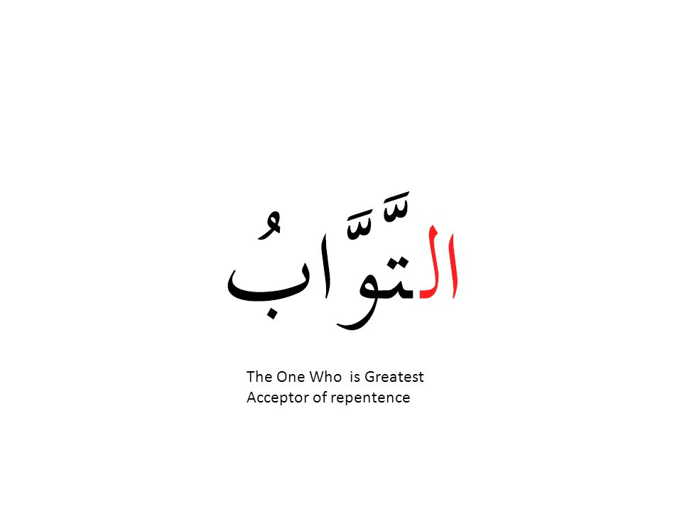 The One Who is Greatest Acceptor of repentence