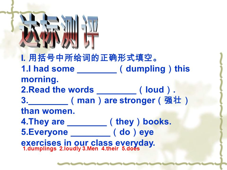 I. 1.I had some ________ dumpling this morning. 2.Read the words ________ loud.