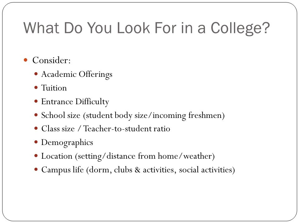 What Do You Look For in a College.