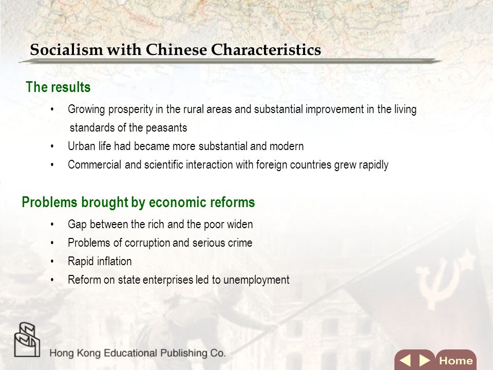 Socialism with Chinese Characteristics The openness policy Since 1972, limited commercial relations with foreign countries began Foreigners were encouraged to visit China and invest capital The establishment of the Special Economic Zones: Served as laboratories for Chinese economic reforms After that, many more of Chinas major ports and coastal cities were opened to foreign trade and investment In 1980, four Special Economic Zones were opened: Shenzhen, Zhuhai, Shantou and Xiamen