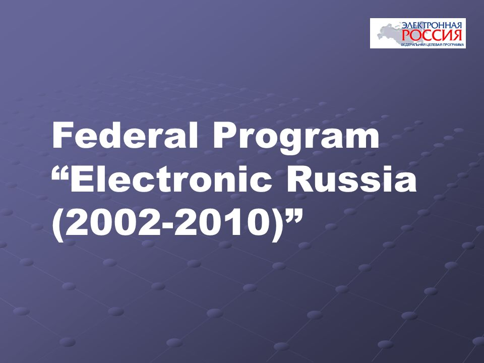 Federal Program Electronic Russia ( )