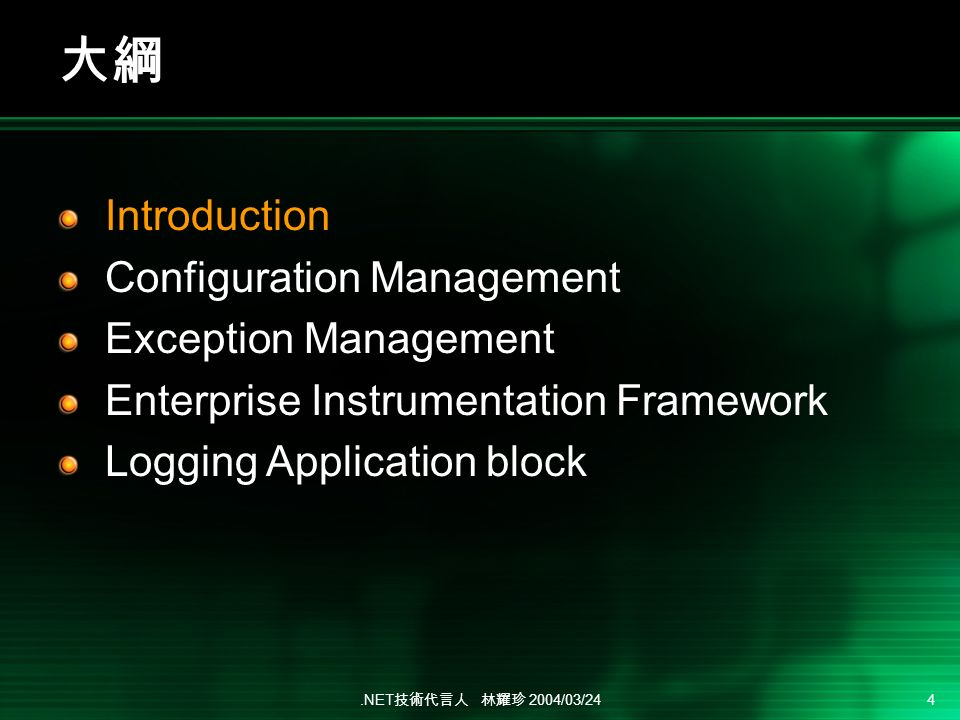 .NET 2004/03/24 4 Introduction Configuration Management Exception Management Enterprise Instrumentation Framework Logging Application block
