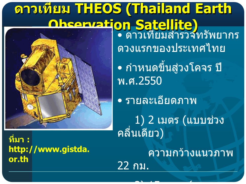 THEOS (Thailand Earth Observation Satellite) :