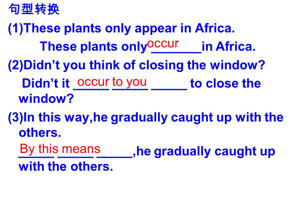 (1)These plants only appear in Africa. These plants only _______in Africa.