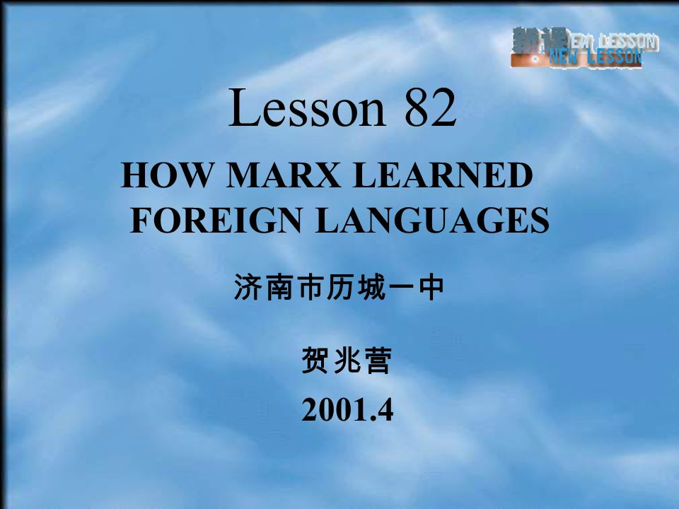 HOW MARX LEARNED FOREIGN LANGUAGES Lesson 82 2001.4