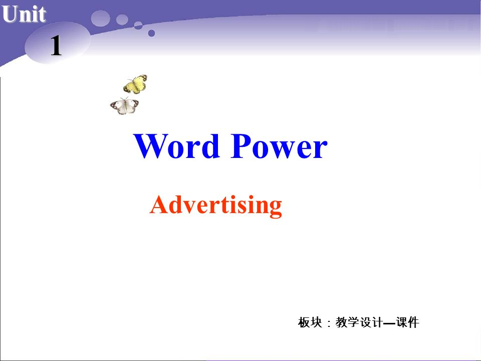 Word Power Unit 1 Advertising