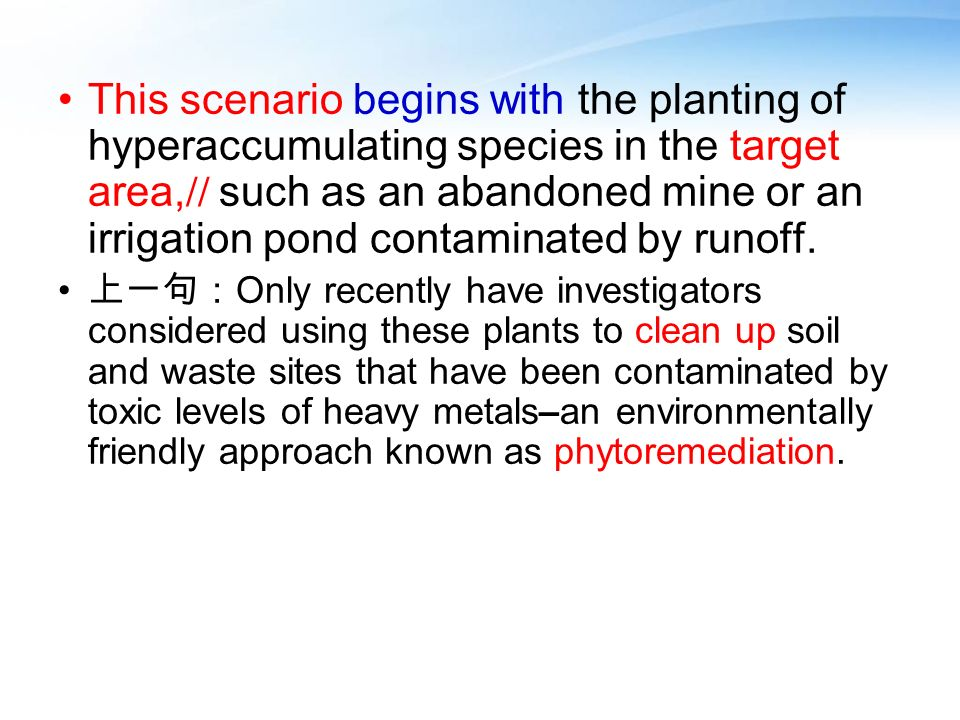 This scenario begins with the planting of hyperaccumulating species in the target area, // such as an abandoned mine or an irrigation pond contaminated by runoff.