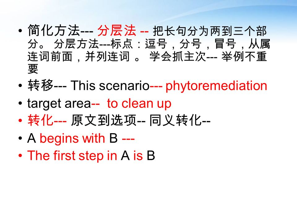 This scenario--- phytoremediation target area-- to clean up A begins with B --- The first step in A is B