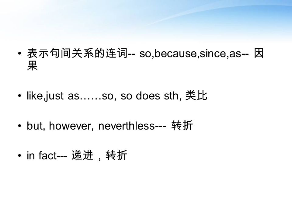 -- so,because,since,as-- like,just as……so, so does sth, but, however, neverthless--- in fact---