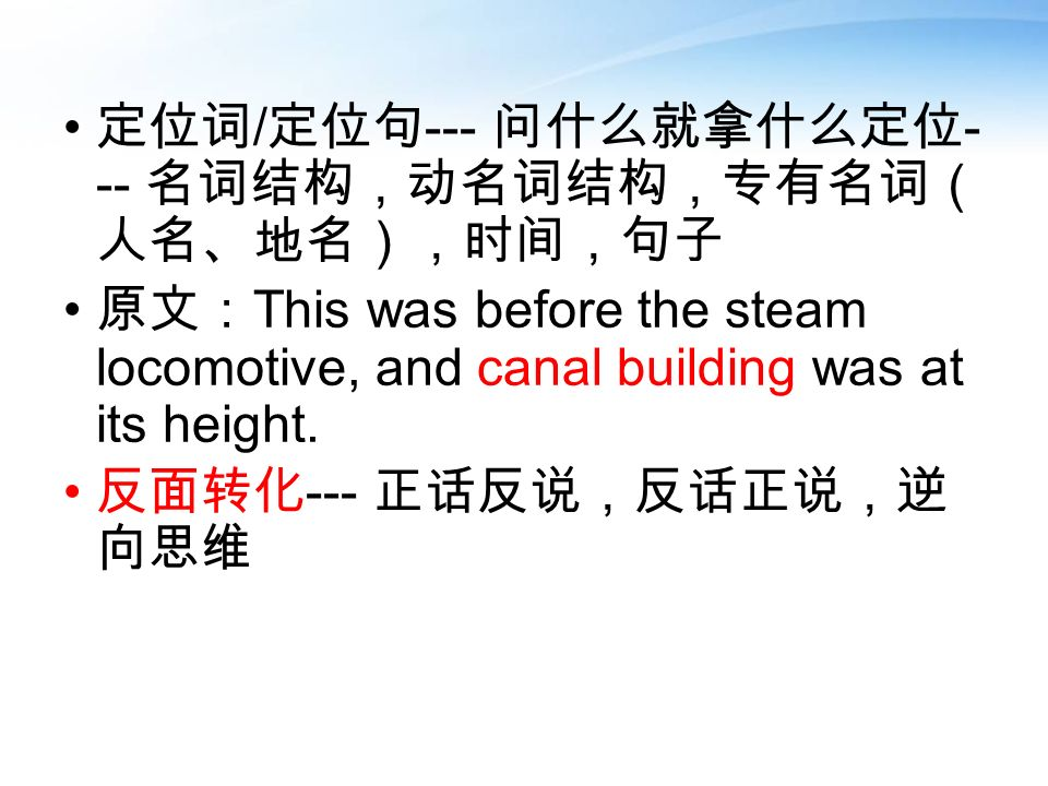 / This was before the steam locomotive, and canal building was at its height. ---