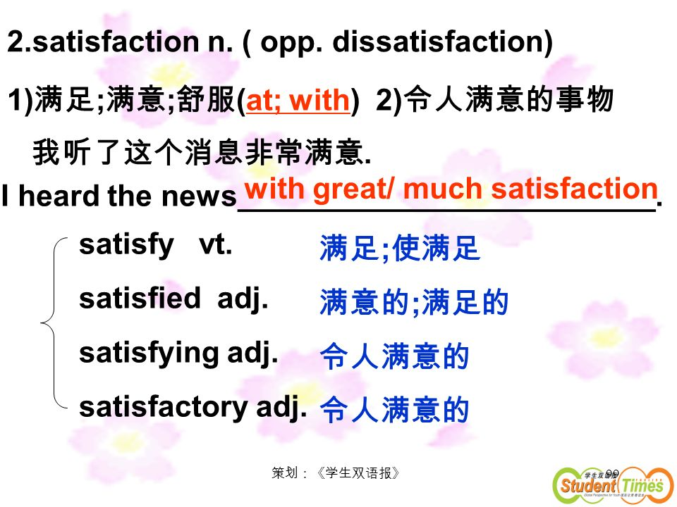 99 2.satisfaction n. ( opp. dissatisfaction) 1) ; ; (at; with) 2).