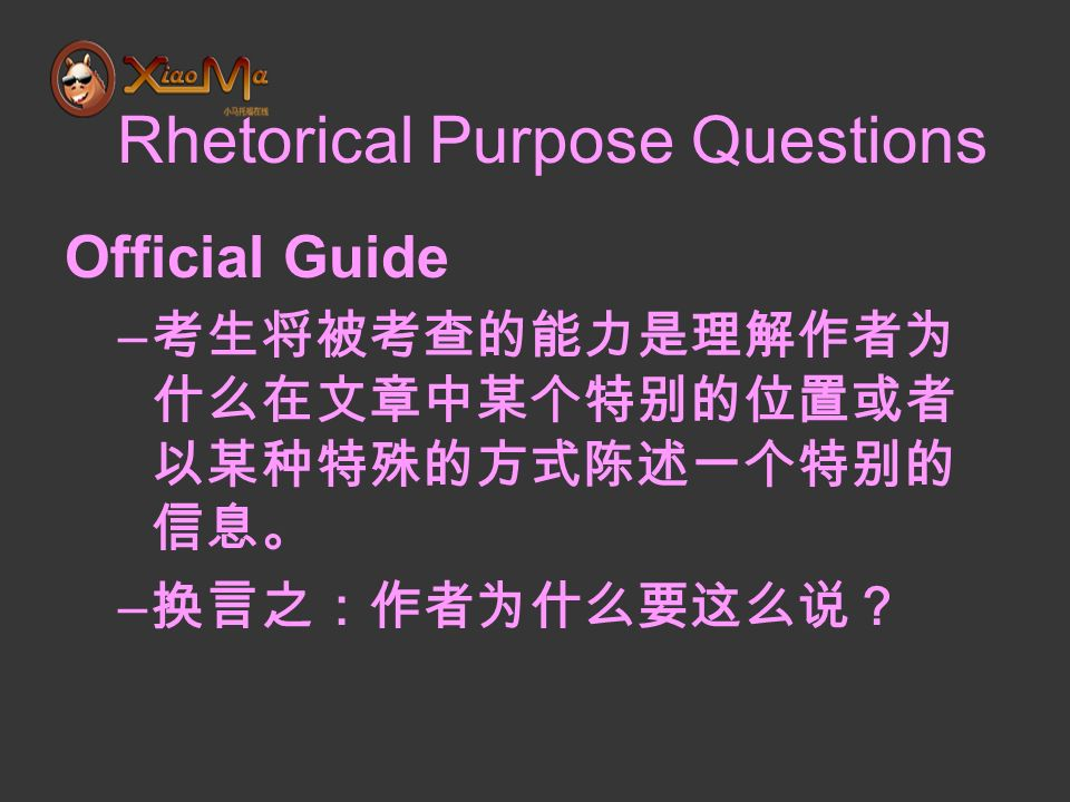 Rhetorical Purpose Questions Official Guide –