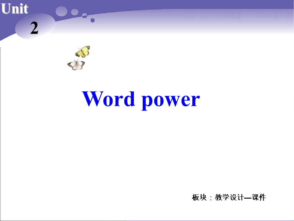 Word power Unit 2