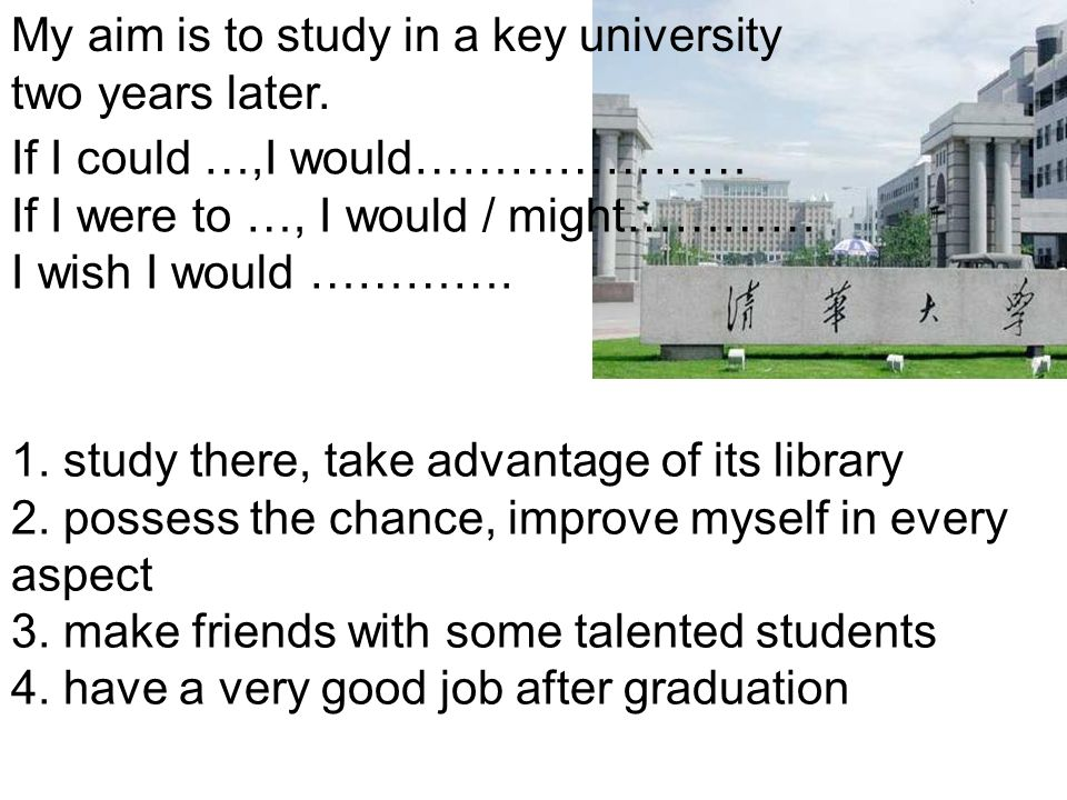 My aim is to study in a key university two years later.