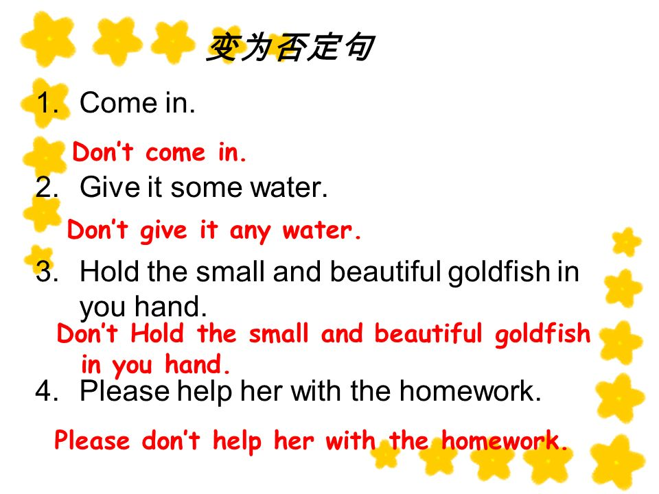 1.Come in. 2.Give it some water. 3.Hold the small and beautiful goldfish in you hand.