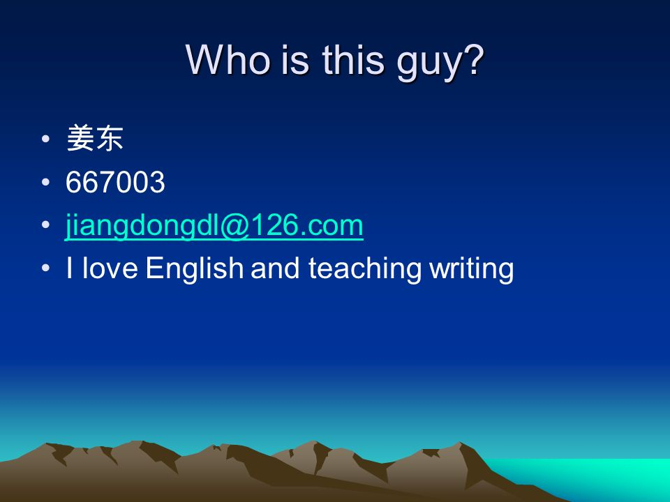 Who is this guy 667003 jiangdongdl@126.com I love English and teaching writing