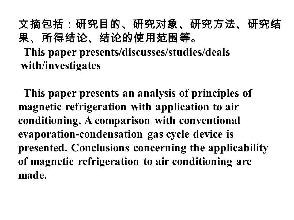 This paper presents/discusses/studies/deals with/investigates This paper presents an analysis of principles of magnetic refrigeration with application to air conditioning.
