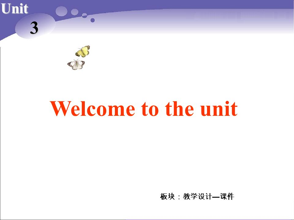 Welcome to the unit Unit 3