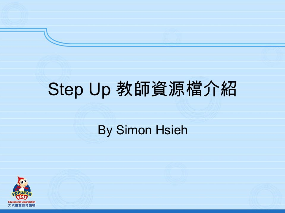 Step Up By Simon Hsieh