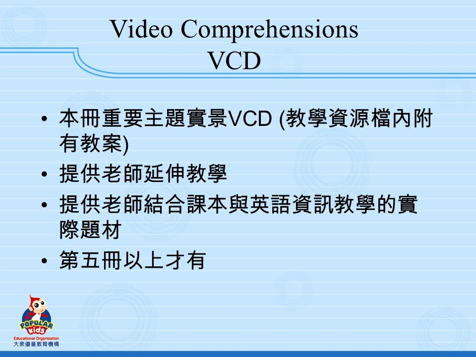 Video Comprehensions VCD VCD ( )