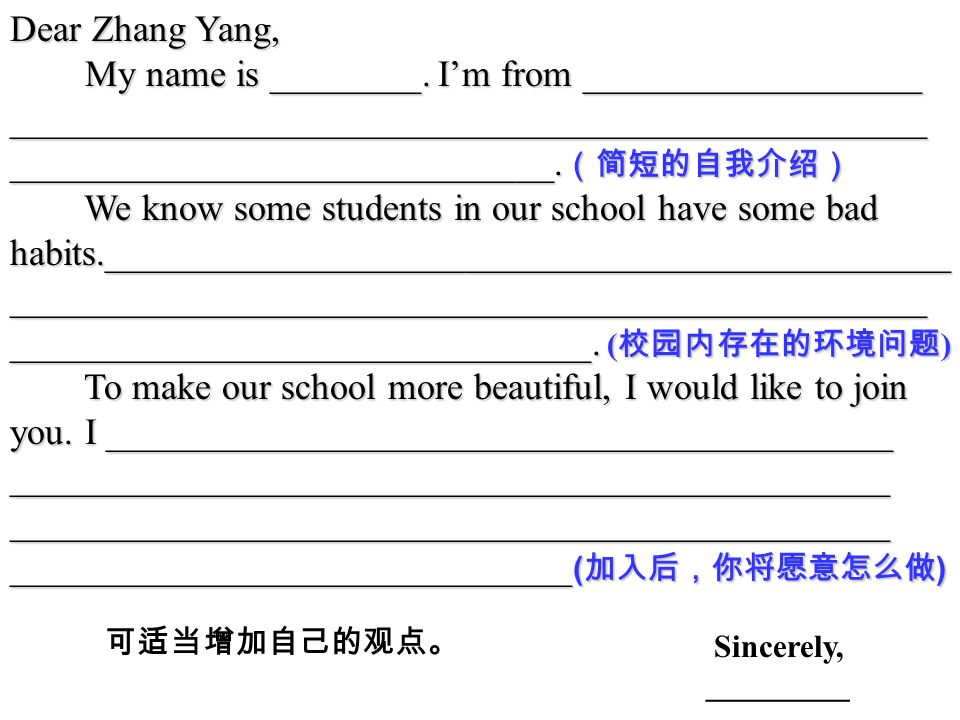 Dear Zhang Yang, My name is ________. Im from __________________ My name is ________.