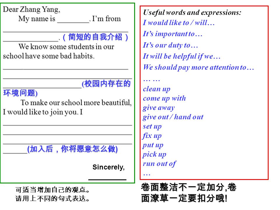 Dear Zhang Yang, My name is ________. Im from ________________________________ My name is ________.