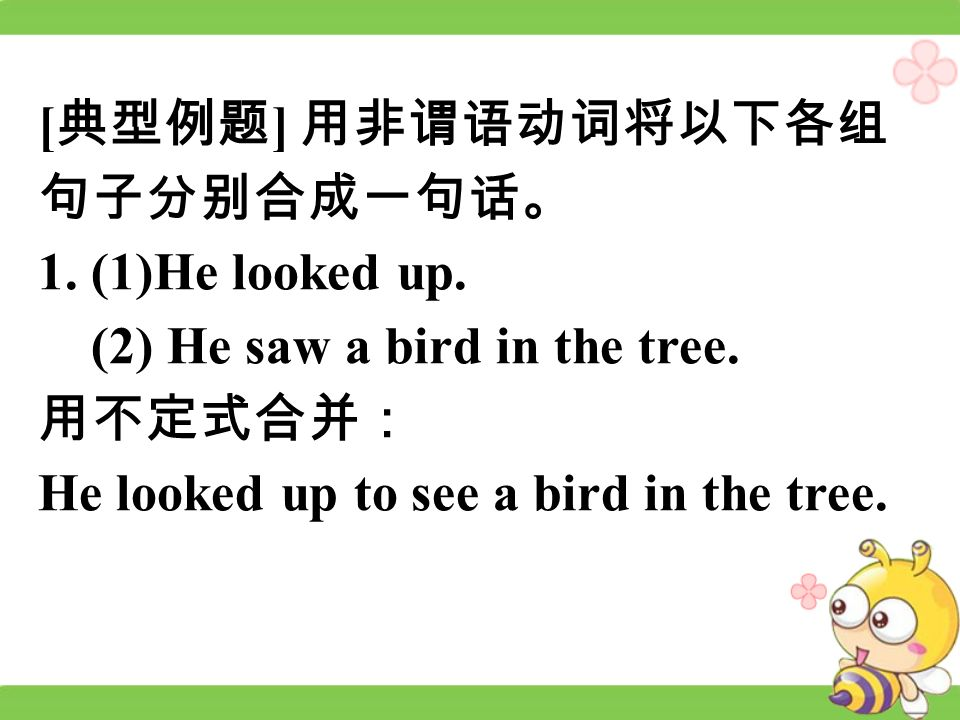 [ ] 1. (1)He looked up. (2) He saw a bird in the tree. He looked up to see a bird in the tree.