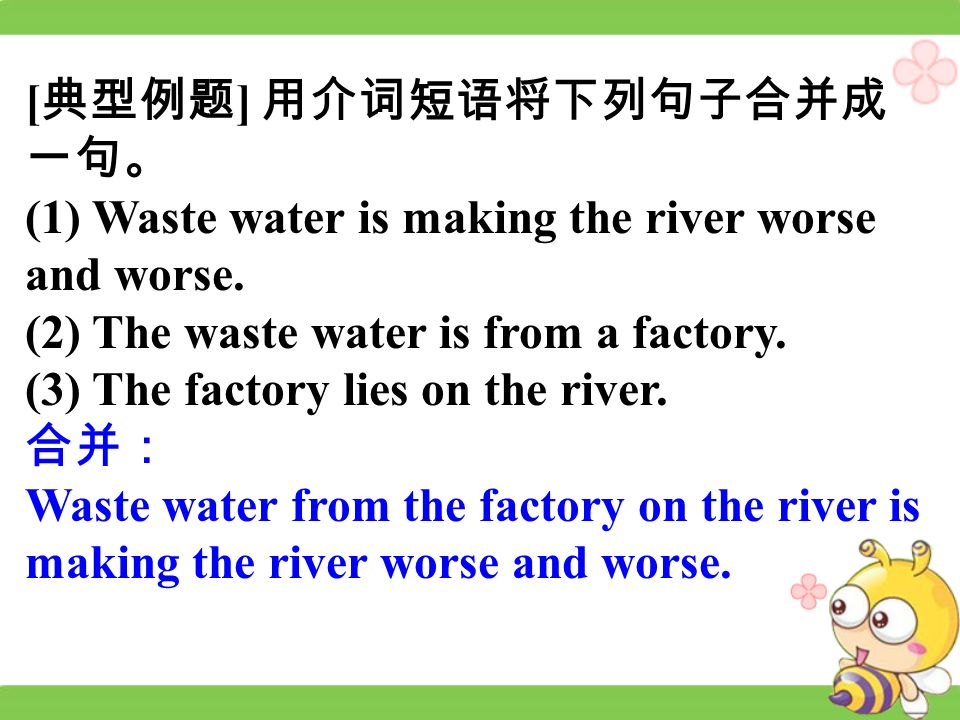 [ ] (1) Waste water is making the river worse and worse.