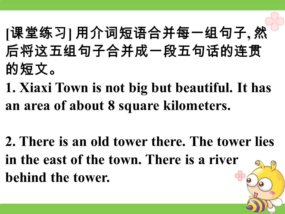 [ ], 1. Xiaxi Town is not big but beautiful. It has an area of about 8 square kilometers.