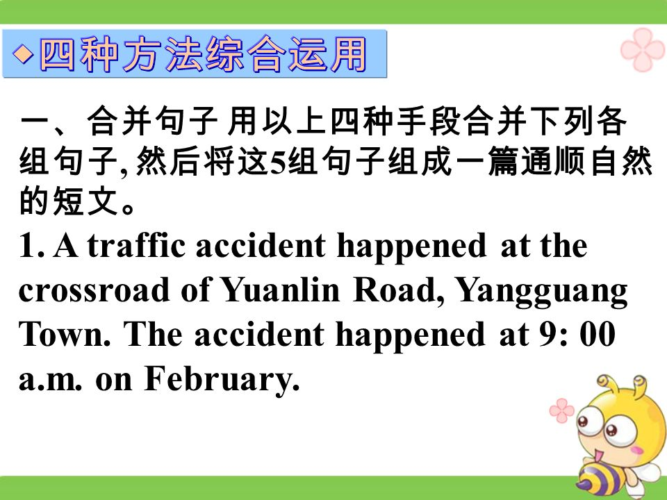 , 5 1. A traffic accident happened at the crossroad of Yuanlin Road, Yangguang Town.