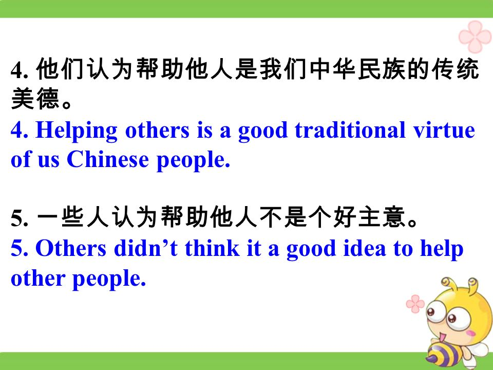 4. 4. Helping others is a good traditional virtue of us Chinese people.