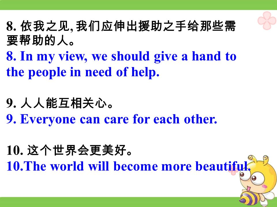 8., 8. In my view, we should give a hand to the people in need of help.