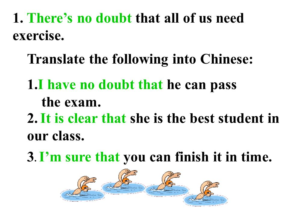 1. Theres no doubt that all of us need exercise. 1.I have no doubt that he can pass the exam.