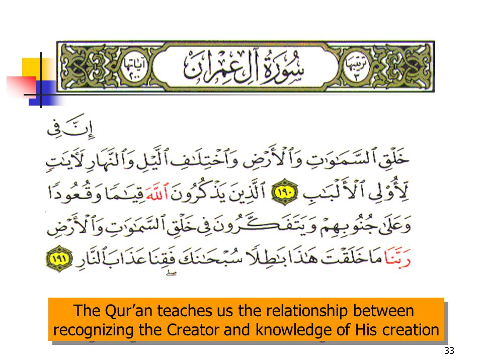 33 The Quran teaches us the relationship between recognizing the Creator and knowledge of His creation The Quran teaches us the relationship between recognizing the Creator and knowledge of His creation