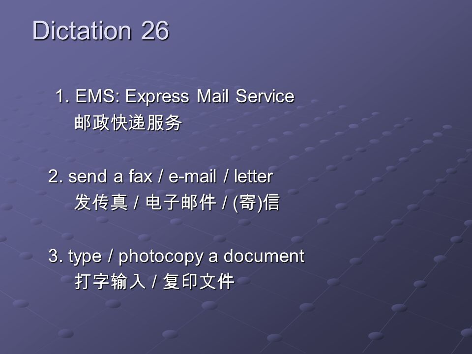 Dictation 26 1. EMS: Express Mail Service 1. EMS: Express Mail Service 2.