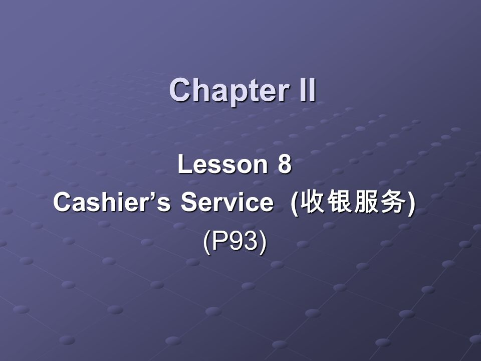 Chapter II Chapter II Lesson 8 Cashiers Service ( ) (P93)