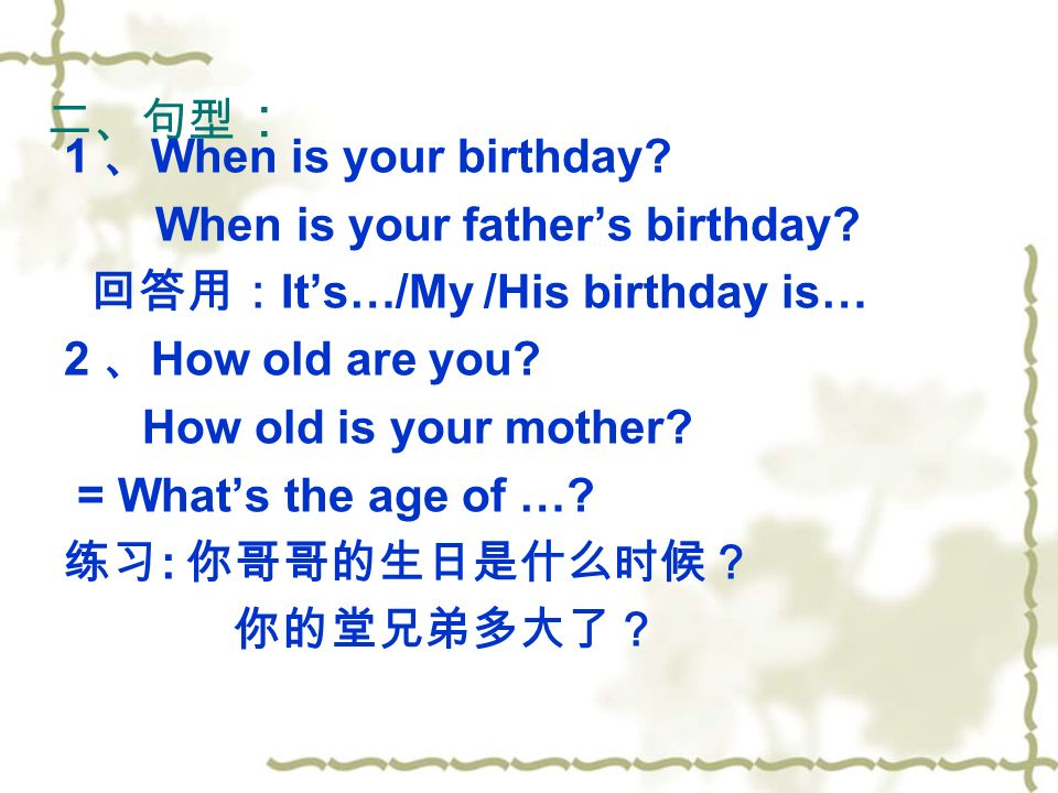 1 how old 2 your fathers birthday 3 date of birth 4 Happy birthday 5 speech contest 6 birthday party 7 basketball game 8 school trip 9 school day10 years old 11 art festival 12 music festival 13 fill in 14 how about 15 from…to… 16 December twenty-fifth 17 February twelfth