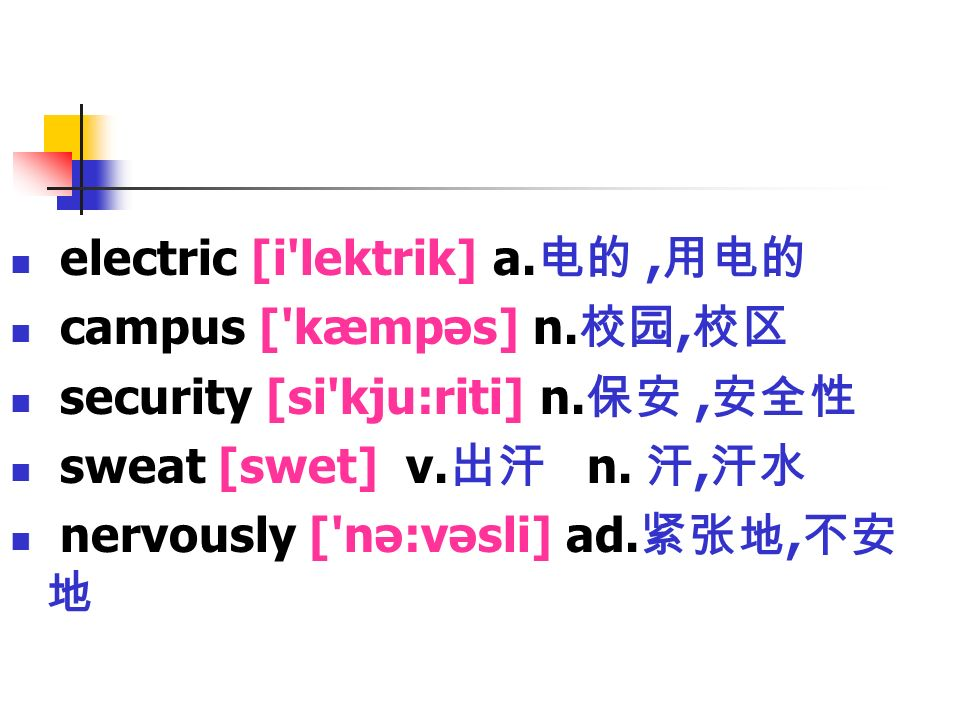 electric [i lektrik] a., campus [ kæmpəs] n., security [si kju:riti] n., sweat [swet] v.