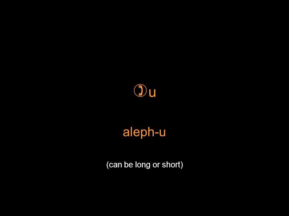 )u)u aleph-u (can be long or short)