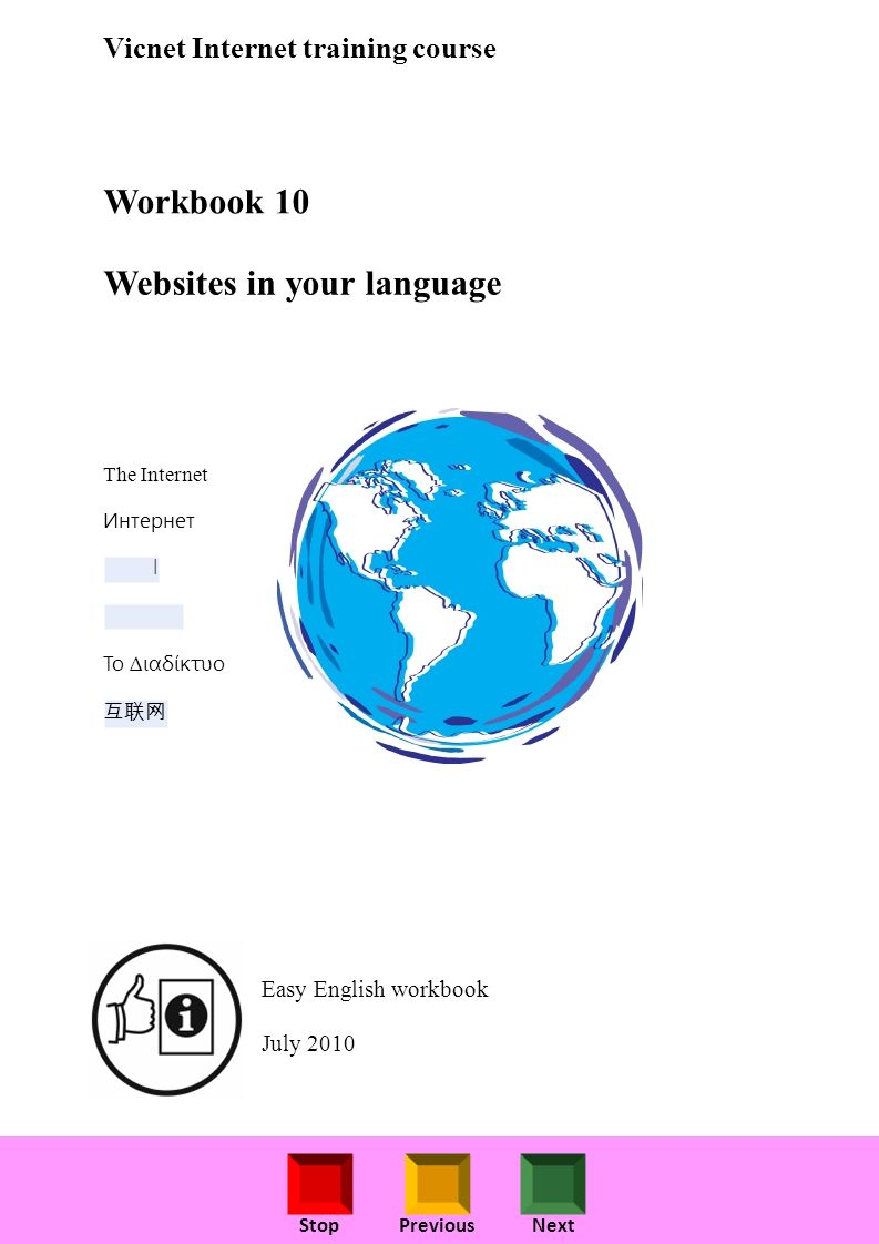 StopPreviousNext Vicnet Internet training course Workbook 10 Websites in your language The Internet Интернет ا Το ιαδίκτυο Easy English workbook July 2010