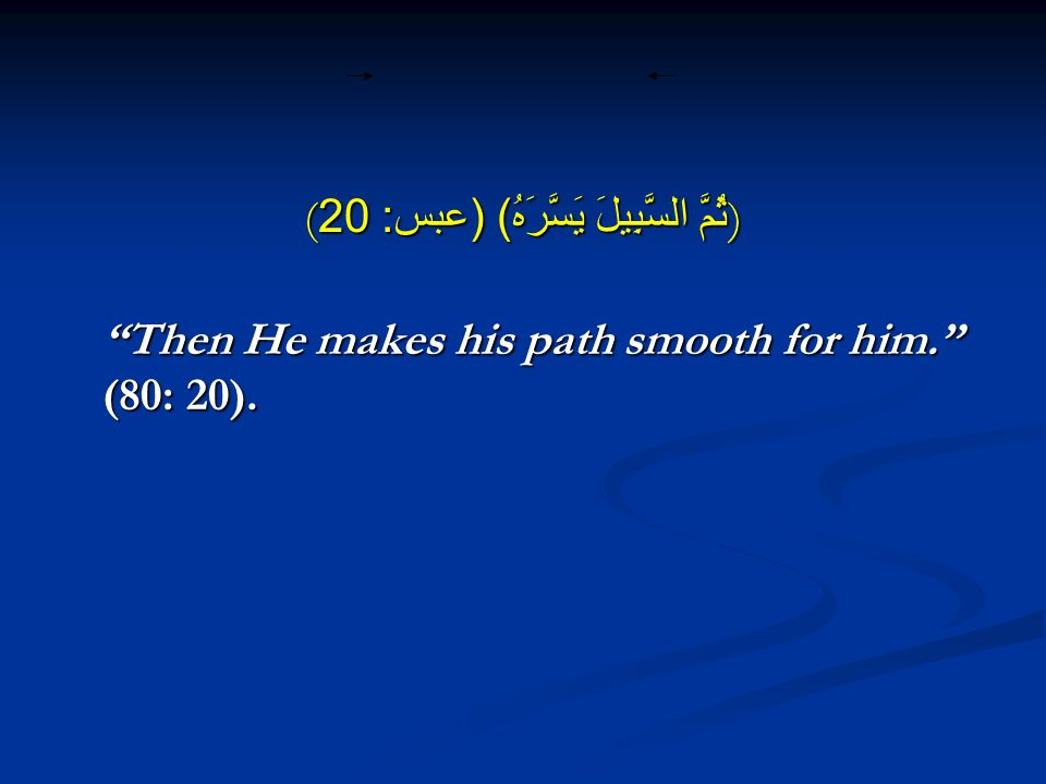( ثُمَّ السَّبِيلَ يَسَّرَهُ ) ( عبس : 20) Then He makes his path smooth for him.