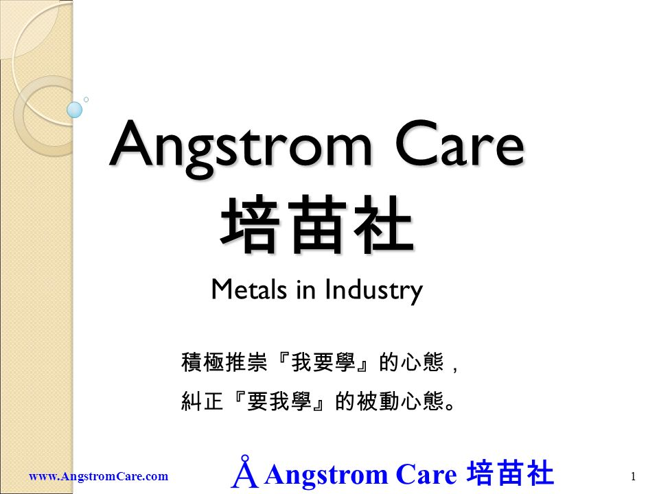 Angstrom Care 1www.AngstromCare.com Angstrom Care Metals in Industry