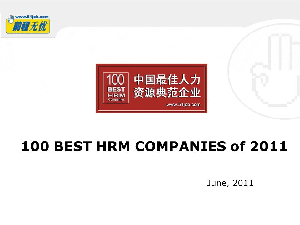 June, BEST HRM COMPANIES of 2011