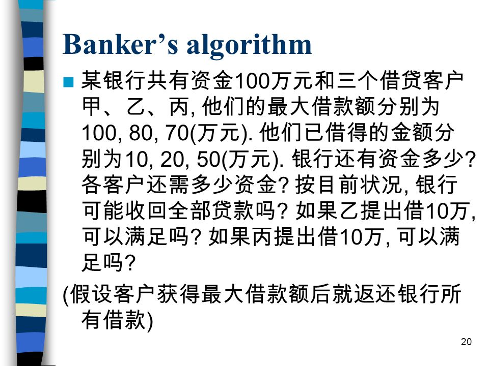 20 Bankers algorithm 100, 100, 80, 70( ). 10, 20, 50( ). , 10, 10, ( )